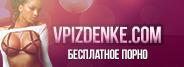 vpizdenke.com